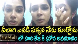 Video మహానటి లో హరితేజ కి ఘోర అవమానం | Actress Hari Teja Emotional Live Video | Hari Teja About Mahanati MP3, 3GP, MP4, WEBM, AVI, FLV Juli 2018