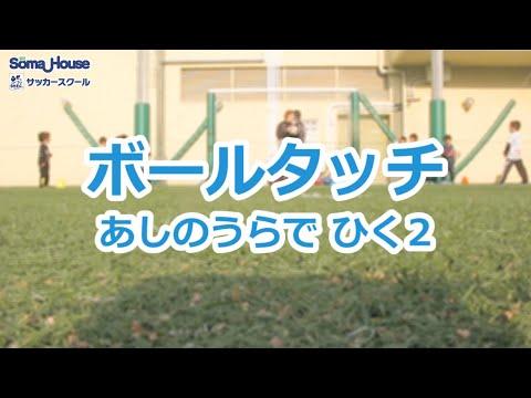 【サッカー基礎】12 ボールタッチ あしのうらで ひく2 解説あり
