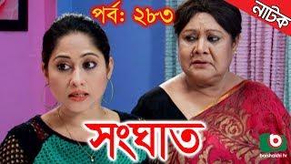 To Watch More Boishakhi TV Program, SUBSCRIBE Our Channel Now ► https://www.youtube.com/BoishakhiTvBDBangla Natok  Shonghat  EP - 283.Cast: Ahmed Sharif, Shahed, Humayra Himu, Moutushi, Bonna Mirza.- - - - - - - - - - - - - - - - - - - - - - - - - - - - - - - Also Check Another Episode:✓Natok Shonghat EP - 225 ►https://youtu.be/sReq346gOzQ✓Natok Shonghat EP - 226 ►https://youtu.be/pA4Y3MAHosY✓Natok Shonghat EP - 227 ►https://youtu.be/-Qm8RSfa85o✓Natok Shonghat EP - 228 ►https://youtu.be/vlit5GCeehU✓Natok Shonghat EP - 229 ►https://youtu.be/zYk42qR3NN8✓Natok Shonghat EP - 230 ►https://youtu.be/LeMAdmX8_Kk✓Natok Songhat EP - 231 ►https://youtu.be/h3VKi9rmHMM✓Natok Songhat EP - 232 ►https://youtu.be/XsKhP2n4wLE✓Natok Songhat EP - 233 ►https://youtu.be/XFk_RrBH7nk✓Natok Shonghat EP - 234 ►https://youtu.be/QQG7AbcE4H8✓Natok Shonghat EP - 235 ►https://youtu.be/R1yjyKGKCA4✓Natok Shonghat EP - 236 ►https://youtu.be/7O4_aZeMgRo✓Natok Shonghat EP - 237 ►https://youtu.be/PDIkCkg-Fw8✓Natok Shonghat EP - 238 ►https://youtu.be/QdIDDVDHHt0✓Natok Shonghat EP - 239 ►https://youtu.be/uRDaiUewHRc✓Natok Shonghat EP - 240 ►https://youtu.be/xVNv9kVJKp8✓Natok Shonghat EP - 241 ►https://youtu.be/iPiWSgL5MoE✓Natok Shonghat EP - 242 ►https://youtu.be/kpEFbZW_tts✓Natok Shonghat EP - 243 ►https://youtu.be/AWoCFnrGXF0✓Natok Shonghat EP - 244 ►https://youtu.be/dqmWNPhzdHk✓Natok Shonghat EP - 245 ►https://youtu.be/O83P2J0IkdM✓Natok Shonghat EP - 246 ►https://youtu.be/6EoZRTK-hng✓Natok Shonghat EP - 247 ►https://youtu.be/VXClQFZotO0✓Natok Shonghat EP - 248 ►https://youtu.be/epl4keR8qEo✓Natok Shonghat EP - 249 ►https://youtu.be/Sqv31sBuL7c✓Natok Shonghat EP - 250 ►https://youtu.be/9XMuypEa01Y✓Natok Shonghat EP - 251 ►https://youtu.be/ACMIRk6bJLE✓Natok Shonghat EP - 252 ►https://youtu.be/5xaPRWCCLts✓Natok Shonghat EP - 253 ►https://youtu.be/Opd5eyow6zY✓Natok Shonghat EP - 254 ►https://youtu.be/I-bHEhERMh8✓Natok Shonghat EP - 255 ►https://youtu.be/z7OIMUTr6iw✓Natok Shonghat EP - 256 ►https://youtu.be