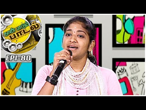 Vasigara Song | Naan Paadum Paadal - #80 - Platform For New Talents |  Kalaignar TV