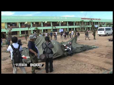 【海外派遣】フィリピン国際緊急援助活動記録~海上自衛隊~