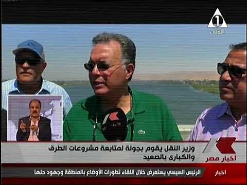 الدكتور هشام عرفات وزير النقل يقوم بجولة لمتابعة مشروعات الطرق والكبارى بالصعيد