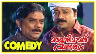 Video Malayali Mamanu Vanakkam Malayalam Movie | Full Comedy | Part 2 | Jayaram | Jagathy | Roja | Prabhu MP3, 3GP, MP4, WEBM, AVI, FLV Januari 2019