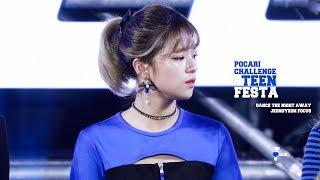 [fancam] 2018.09.04 포카리 첼린지 틴페스타 '댄스 더 나잇 어웨이' 정연 focus