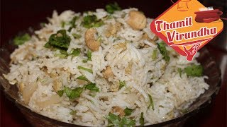 Chicken Fried Rice - Thamil virundhu recipe