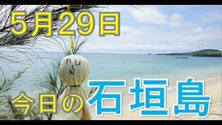 5月29日の石垣島天気