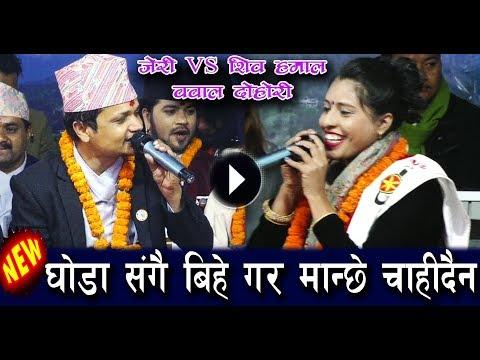 (Exclusive - Babita Baniya Jeri 'राक्षस भएर पो पोइले छोडयो' भनेपछी लडाई Shiva Hamal | New Live Dohori - Duration: 22 minutes.)
