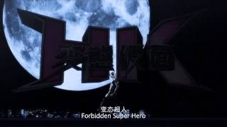 Nonton Hk Forbidden Superhero                Main Trailer   Opens 27 Jun In Sg Film Subtitle Indonesia Streaming Movie Download