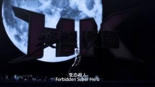Nonton HK FORBIDDEN SUPERHERO 变态超人 - Main Trailer - Opens 27 Jun in SG Film Subtitle Indonesia Streaming Movie Download