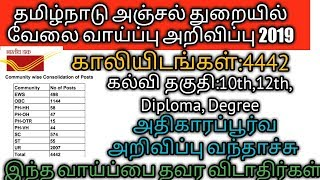 TN Postal Circle Recruitment 4442 Gramin Dak Sevak – Apply Online