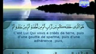 المصحف الكامل  24 الشريم والسديس مع الترجمة بالفرنسية