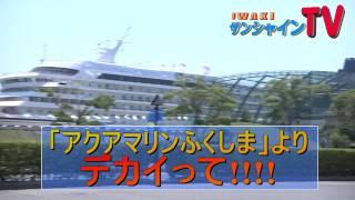 飛鳥Ⅱ来航【アクアマリンパーク】サンシャインTV