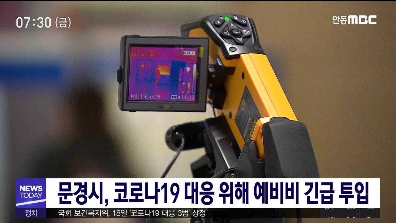 문경시, 코로나 19 대응 예비비 투입