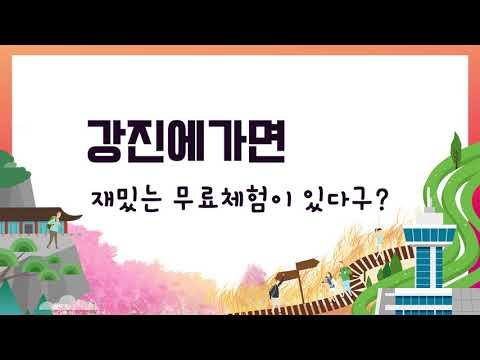 강진중앙로 극장통길 체험 이벤트!!