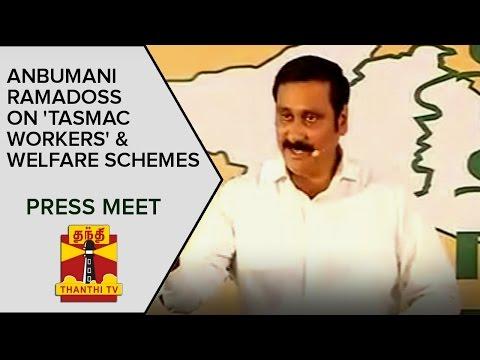 Anbumani-Ramadoss-on-TASMAC-Workers-and-Welfare-Schemes-Press-Meet--Thanthi-TV