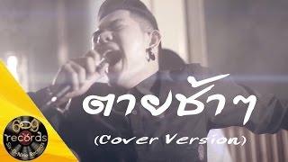 Download Lagu ตายช้าช้า - TACHAYA & PinK ft.Sixonine ( Cover Version ) [ 4K ] Mp3
