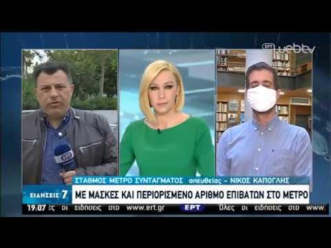 Πώς κύλησε η πρώτη μέρα στα ΜΜΜ της Αθήνας   04/05/2020   ΕΡΤ