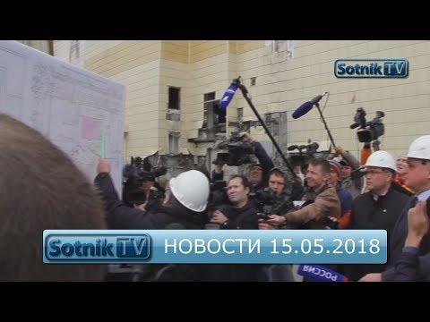 ИНФОРМАЦИОННЫЙ ВЫПУСК 15.05.2018