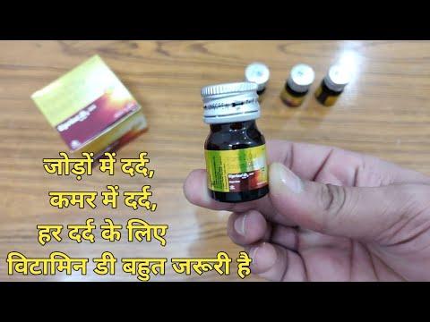 Uprise D3 Solution|Uprise Syrup|जोड़ों में,दर्द कमर में दर्द,हर दर्द के लिए विटामिन डी बहुत जरूरी है