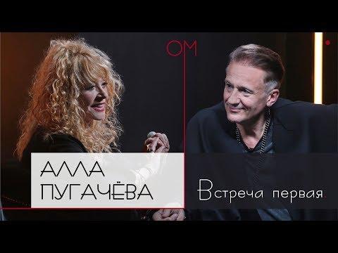 ОМ | Алла Пугачева | Встреча первая - DomaVideo.Ru