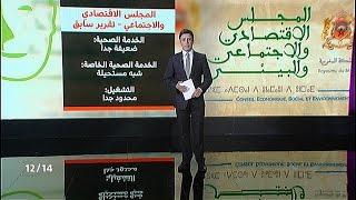 عن وضعية ذوي الاحتياجات الخاصة بالمغرب