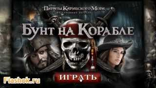 Видеообзор Pirates of the Caribbean: On Stranger Tides