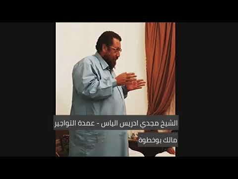 عمدة التواجير يدافع عن الجالية المغربية في شرق ليبيا لدى قبيلة الجواري ويجد كل تقدير واحترام