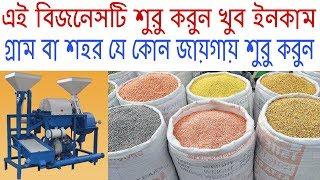 Download Video Mini Dal mill business  Ideas | Small Business Idea | Business Ideas In Bengoli MP3 3GP MP4