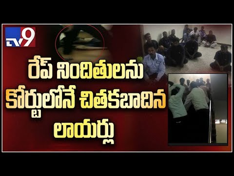 Chennai rape accused thrashed by Lawyers In court - TV9