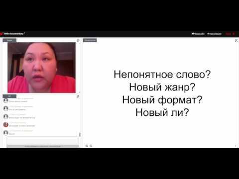 """Видеозапись вебинара Гулим Амирхановой """"Web documentary"""""""