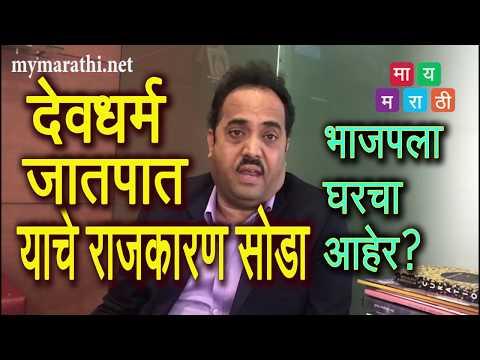 खासदार संजय काकडेंकडून भाजपला घरचा आहेर (पहा काकडे ,बागवे ,अमराळे,गुजर काय म्हणाले )व्हिडीओ
