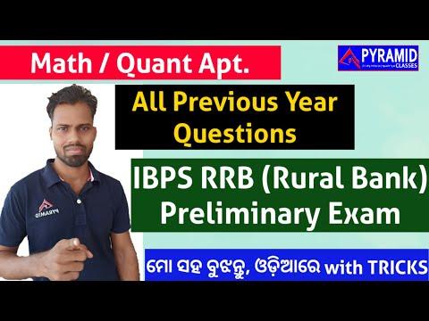 IBPS RRB PO/ Clerk Prelims Previous Year Questions    Math/ Quantitative Aptitude  IBPS RRB Maths