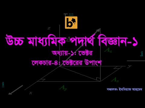 Download Physics:1 chapter:1 part: 4 (ভেক্টরের উপাংশ) HD Mp4 3GP Video and MP3