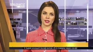Випуск новин на ПравдаТУТ Львів 03 січня 2017