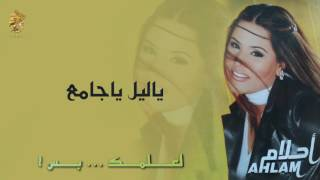 Video أحلام - ياليل يا جامع (النسخة الأصلية) |2001| (Ahlam -Ya Lail Ya Gamea (Official Audio MP3, 3GP, MP4, WEBM, AVI, FLV Juli 2018