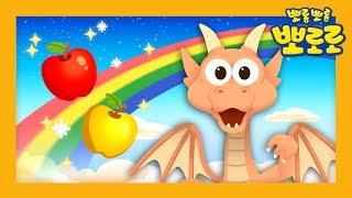 """뽀로로와 친구들이 통통이 등에 타 하늘을 훨훨 날고 있어요!다함께 날면서 통통이 마법 사과인 빨간 사과를 모아볼까요?뽀로로콘을 핸드폰에서도 만나보세요!뽀로로콘 다운로드(안드로이드)  https://goo.gl/r7U33F뽀로로콘 다운로드(아이폰) https://goo.gl/Nggy72✏️뽀로로와 놀면서 배우는 재미있는 학습 놀이! 뽀로로콘 게임 영상 더보기https://www.youtube.com/playlist?list=PLawdY97HdndQn0otBErQhkZn-NBrRbHoM👽뽀로로와 신나는 우주여행 떠날 사람 여기여기 붙어라!! https://www.youtube.com/watch?v=i0P9Wowc1uE🌟뽀로로 10주년 기념 영상 """"뽀롱뽀롱 구출작전"""" 유튜브 최초 공개!! https://www.youtube.com/watch?v=yrNKhgASjLI🍲요리왕 루피와 함께 먹고 즐기는 맛있는 요리 시간! 더 보고싶다면??https://www.youtube.com/playlist?list=PLawdY97HdndRm3zzKvA84mggq0TN7kNrO🤖하나언니/누나가 들려주는 장난감 이야기! 하나의 토이쇼!https://www.youtube.com/playlist?list=PLawdY97HdndTcG4QWjwxVIf0LfpBtZIBU✨매주 일요일 아침마다 만나는 뽀로로5기 더 보기 https://www.youtube.com/playlist?list=PLawdY97HdndS6_BHZ7qxxEUEG8rvAi4PU"""