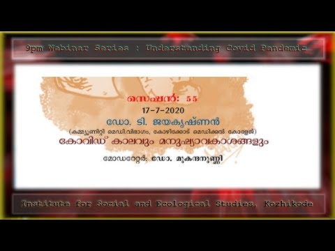 Session 55: Human Rights during Covid Times by Dr T Jayakrishnan