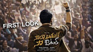 Solo Brathuke So Better First Look Teaser || Sai Dharam Tej || Silver Screen