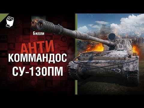 СУ-130ПМ - Антикоммандос №64 - от Билли [World of Tanks]