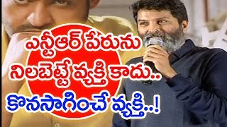 Jr.NTR is The Only Actor Who Can Match NTR | Trivikram Srinivas | Aravinda Sametha Success Meet