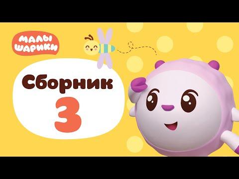 Малышарики - все серии подряд - Сборник 3 | Обучающий мультик для детей 0 до 4 лет (видео)