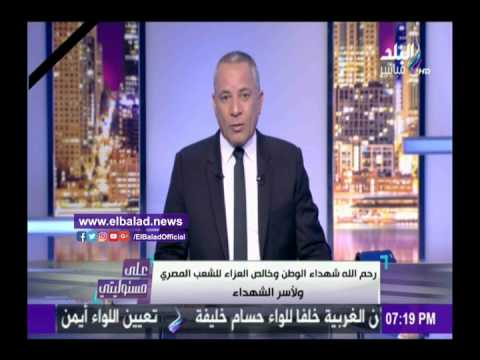 أحمد موسى يقف دقيقة حداد ويقرأ الفاتحة على ضحايا اليوم