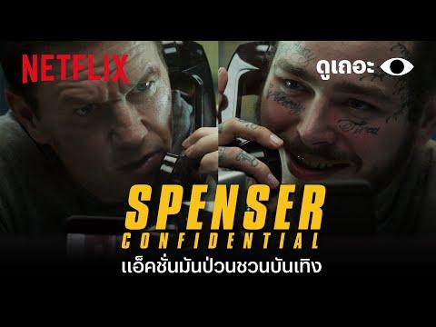 5 เหตุผลที่อยากให้ดู Spenser Confidential 'ดูเถอะพี่ขอ' | Why We Watch | Netflix