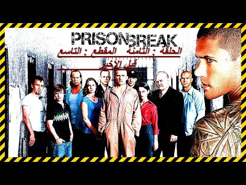 Prison Break Season 1 Episode 8 Section 9