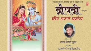 Download Lagu Draupadi ( Draupadi Ki Vyatha Kath ) Prasang By Manoj Tiwari ' Mridul ' Mp3