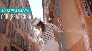Наталка Карпа Сонцезалежна pop music videos 2016