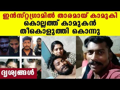 ആതിര വീഡിയോ ചെയ്തത് കാമുകന് ഇഷ്ടമായില്ല | Oneindia Malayalam
