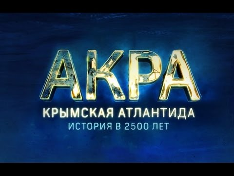Акра. Крымская Атлантида - DomaVideo.Ru