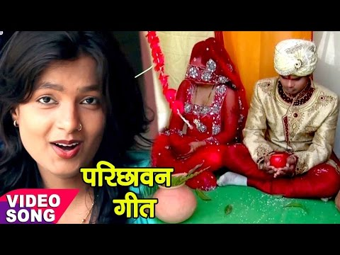 Video दुल्हा परिछावन विवाह गीत 2017 - Mohini Pandey - परीछ दमाद हो - Bhojpuri Vivah Geet - Sampurn Vivah download in MP3, 3GP, MP4, WEBM, AVI, FLV January 2017