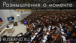 Наше послание Федеральному Собранию РФ
